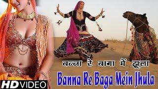 "Gambar cover Latest Rajasthani Folk Song ""Banna Re Baga Mein Jhula""  Album: Banno Nache"