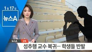 [단독] '조교 성추행' 교수 강단 복귀…학생들 '반발' | 뉴스A thumbnail