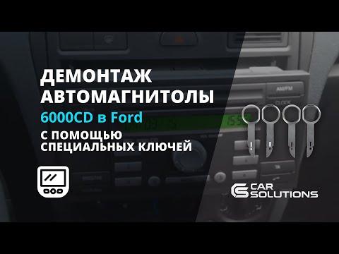ключи для снятия магнитолы sony 6000 ford
