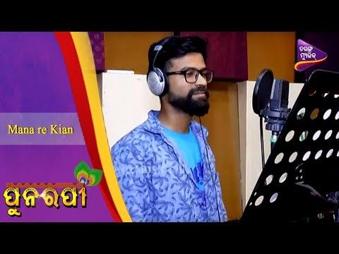 Mana Re Kian | Sabisesh | Purnarapi | Odia Album Song