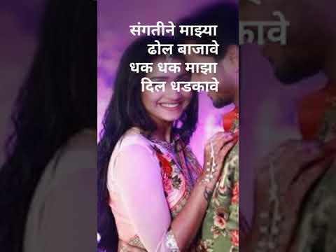New status Sangtina mazya dhol bajave...new WhatsApp status/full screen WhatsApp status