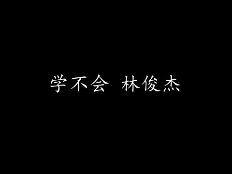 学不会 林俊杰 (歌词版)