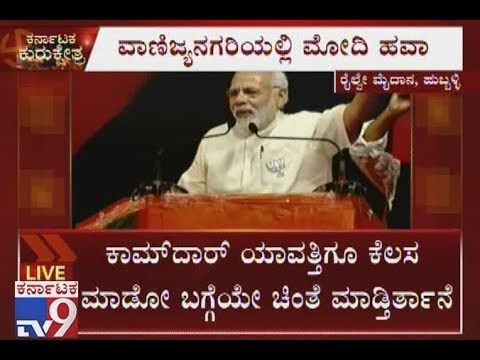 PM Modi Addresses Public Meeting at Hubli | Modi Called Shameless Congress