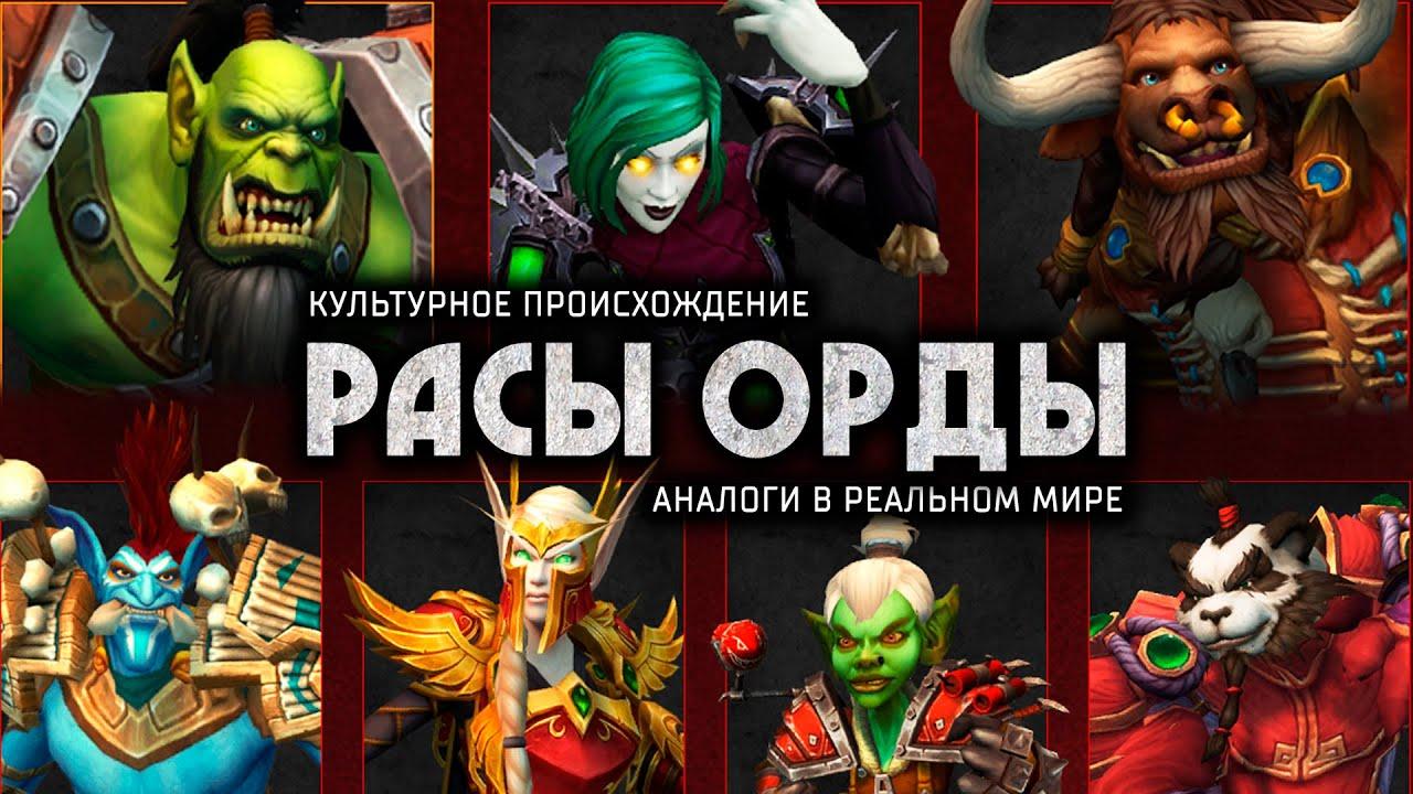 За Орду! | Культурный анализ рас Warcraft