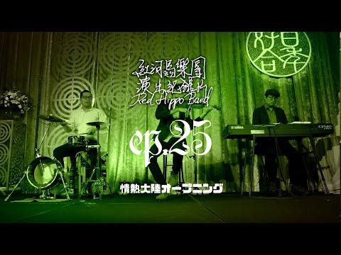【Rus Ho Film Series】情熱大陸オープニング /紅河馬(Red Hippo)/ Documentary 2016/07/07