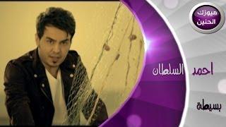 احمد السلطان - بسيطة (فيديو كليب) | 2014