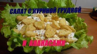 Вкусный салат с куриной грудкой и ананасами.