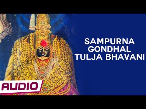 Sampurna Gondhal Tulja Bhavani | Latest Marathi Gondhal Geete -Chhagan Chougule