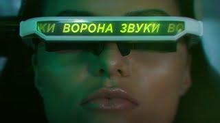 Ворона - Звуки (Премьера клипа 2018) | 16+