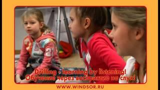 Английский для детей в школе Windsor