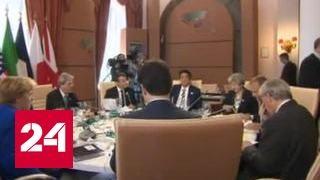 G7: без диалога с Москвой решить международные проблемы не получится
