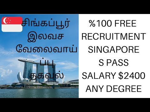 SINGAPORE JOB RECRUITMENT | 100 %FREE VISA AND DIRECT RECRUITMENT | USEFUL INFO |