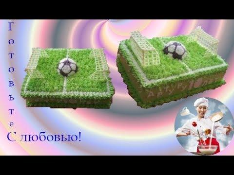 Оформление торта Футбольное поле!