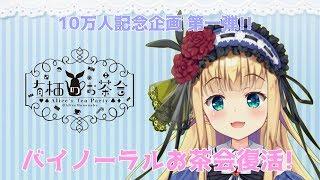 [LIVE] ♡10万人記念第一弾バイノーラルお茶会復活♡