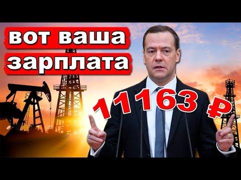 Медведев: Денег на