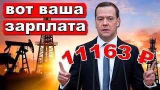 Медведев: Денег на зарплаты нет! Мы, итак, слишком много сделали | Pravda GlazaRezhet