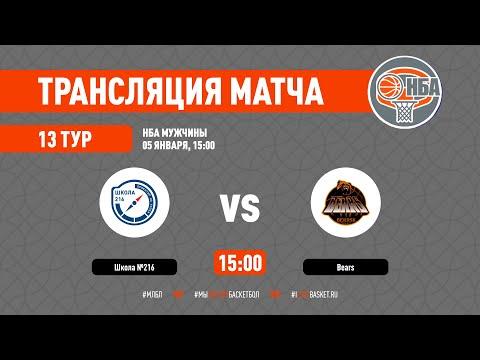 НБА 05.01.2021  ШКОЛА 216 - BEARS