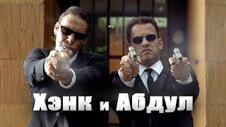 """Отрывки из к/ф """"Достучаться до небес"""" (Хэнк и Абдул)"""