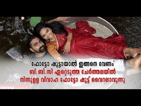 ഫോട്ടോ ഷൂട്ടായാൽ ഇങ്ങനെ വേണം: ബി.ബി.സി ഏറ്റെടുത്ത വിവാഹ ഫോട്ടോഷൂട്ട്, Kerala Couple Viral wedding