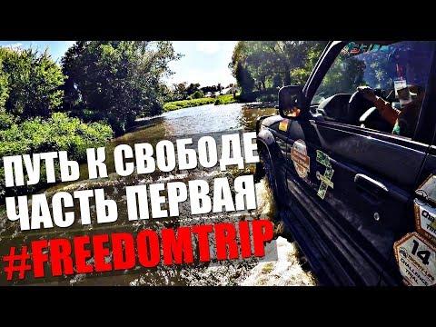 Девушки за рулём на офроуде. Начало путешествия в город Свободы #freedomtrip - Прикольное видео онлайн