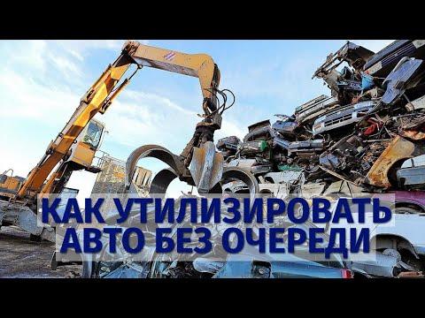 Казахстанцы смогут утилизировать старые автомобили без очереди