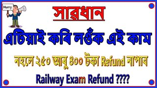 Railway Group D Exam fees Refund Process // Hurry , Do this step !!