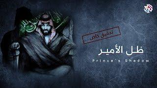 ظل الأمير .. صراع العرش في السعودية │ وثائقيات العربي