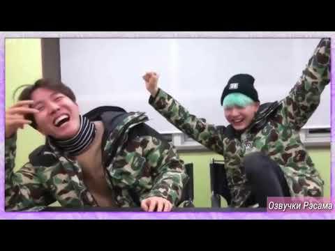 [Озвучка by Рэсам] Шуга и Хосок реагируют на видео ЧонГука и Ви
