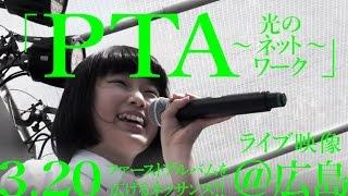 3月20日に広島県広島市のアリスガーデンで行われたリリースイベント「フ...