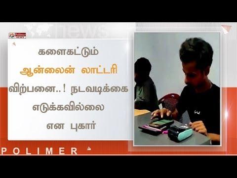 களைகட்டும் ஆன்லைன் லாட்டரி விற்பனை..! நடவடிக்கை எடுக்கவில்லை என புகார் | #OnlineLottery #Coimbatore