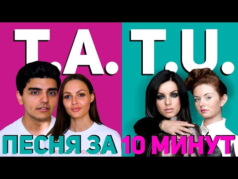 T.A.T.u. - пишем трек с Ex-участницей SEREBRO Полиной FavLav (НА КОЛЕНКЕ)