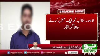 FIA Caught University Student For Blackmailing His Clas Fellow | Neo News