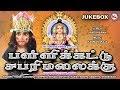 பள்ளிக்கட்டு சபரிமலைக்கு | Tamil Hindu Devotional | Ayyappa Audio Songs | Pallikettu Sabarimalakk