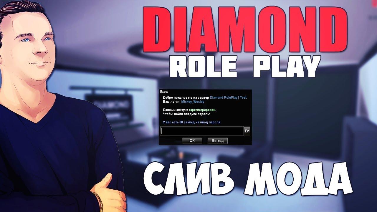 Слив мода diamond rp (оригинальный мод) gta samp youtube.