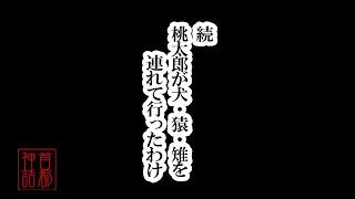 【首都神話】続・桃太郎が犬・猿・雉を連れて行ったわけ Feng Shui thumbnail