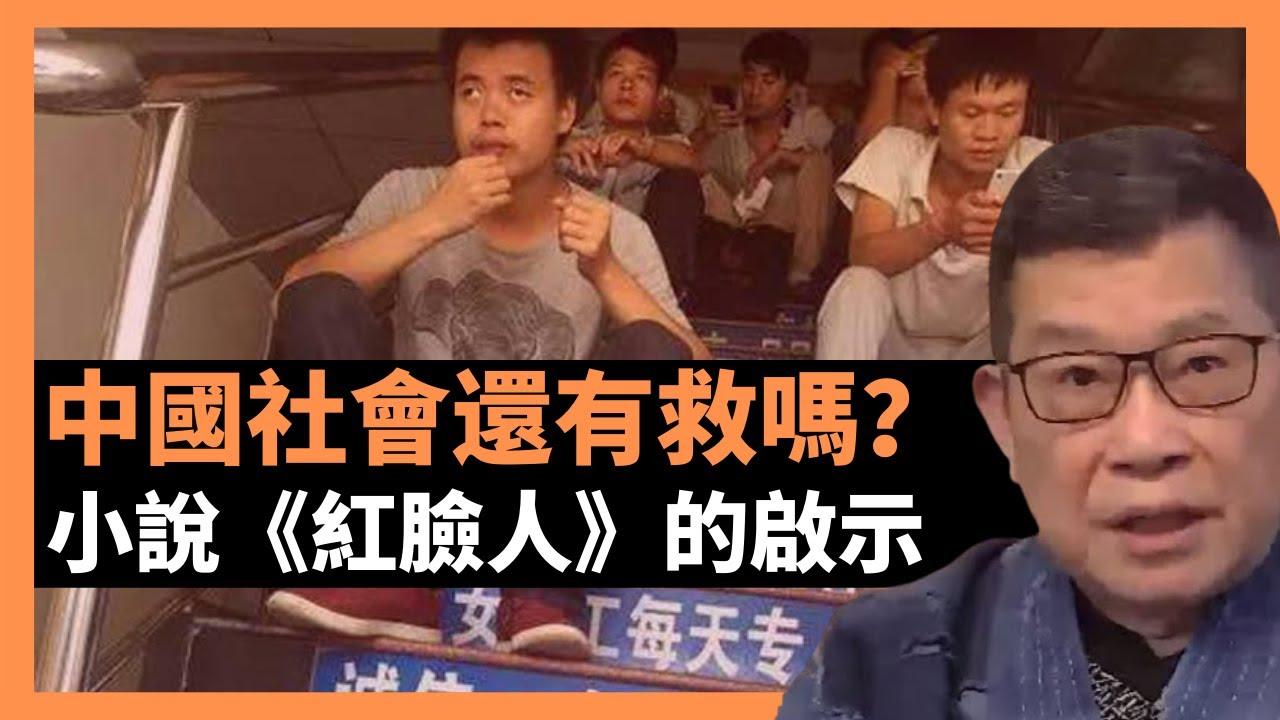 中國社會還有救? 小說《紅臉人》的啟示 「中國有太貧窮善良的人 貧窮的讓人心驚心顫 善良得叫人落淚無言」  小林作家創作的朱啟是大菩薩 只要有他們社會還有希望(老楊到處說 老楊說故事)