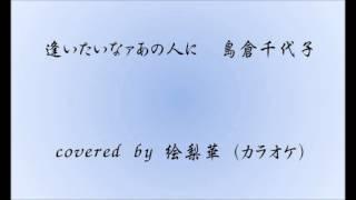 逢いたいなァあの人に 島倉千代子 covered by 絵梨華 (カラオケ)
