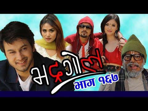 Bhadragol, 13th April 2018, Full Episode 167