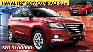 HAVAL H2   Haval H2 Price In Bangladesh   ALL NEW HAVAL H2 PRICE IN BANGLADESH  