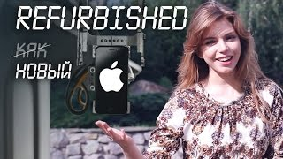 Что значит Apple IPhone 5S и IPhone 6 Refurbished