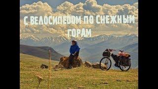 Одиночное велопутешествие по Армении/ Armenia trip