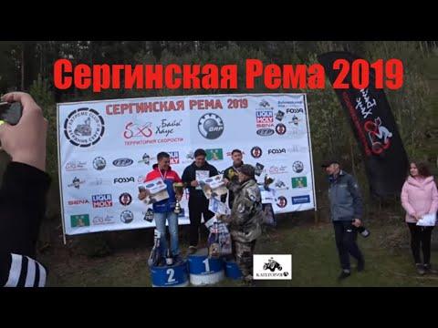 Трофи спринт Сергинская Рема 2019 Самое массовое любительское  квадросоревнование на Урале