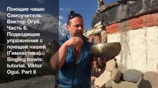 Поющие чаши: Самоучитель  Виктор Огуй  Часть 8  Подводящие упражнения с поющей чашей Гимнастика