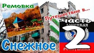 ДНР глазами туриста. Часть 2 | Святой источник в Ремовке, город Снежное, страшные последствия войны