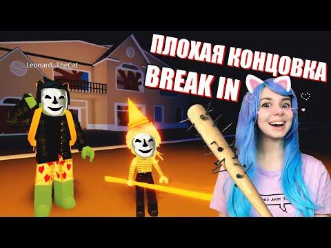 ДЕЛАЕМ КОНЦОВКУ С ЛЕО! Break In Story