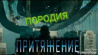 Фильм Притяжение 1 часть (атака Бомжей)