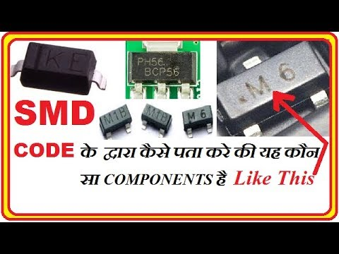 SMD CODE in Hindi !! SMD Marking Codes !! How to confirm any Electronics Components by smd codes.