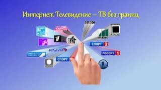 Интернет Телевидение – ТВ без границ