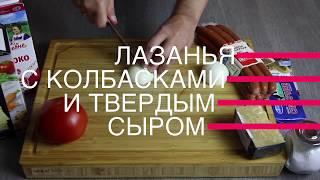 Лазанья с колбасками и твердым сыром в духовке. Пошаговый видео рецепт. Barilla
