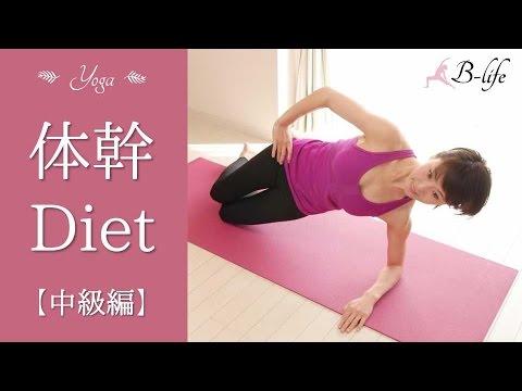 お腹が凹む! 30秒体幹トレーニングで集中ダイエット【中級編】 #95